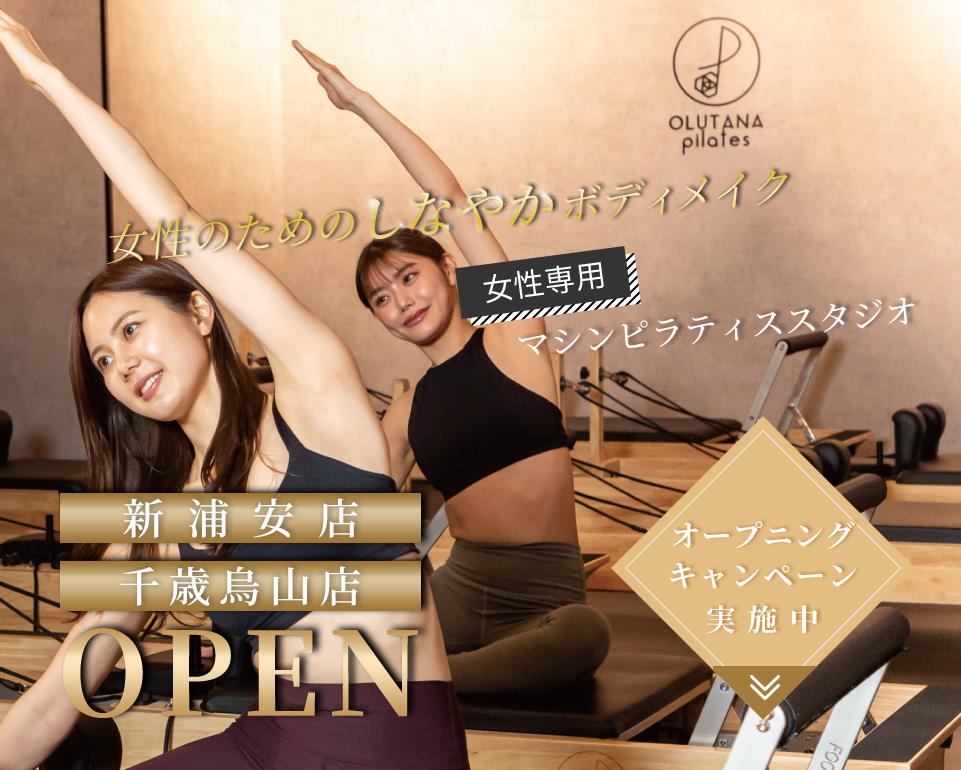 OLUTANA pilates
